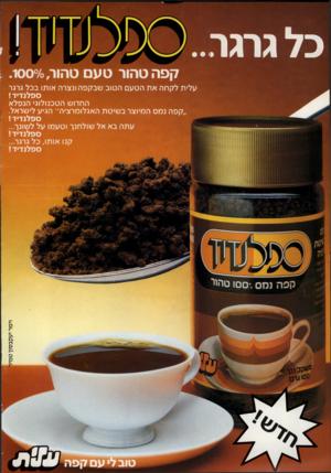 העולם הזה - גליון 2302 - 11 באוקטובר 1981 - עמוד 2 | כד גרגר קפה טהור טע טהור.1000/0, עלית לקחה את הטעם הטוב שבקפה ונצרה אותו בכל גרגר ספלנ די ד ! החרוש הטכנולוגי הנפלא ״קפה נמס המיוצר בשיטת האגלומרציה״ הגיע