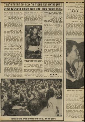העולם הזה - גליון 2302 - 11 באוקטובר 1981 - עמוד 24 | יייייי הו א ה״האדחוק > (המשך מעמוד )23 ג׳י ה אן? כן, זה לא היה קל. זה לא היה קל כלל וכלל. אבנרי זה הצריך אומץ־לב רב. אכנרינ ישראל כולה הפסיקה לעבוד כשבעלך