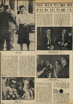 העולם הזה - גליון 2302 - 11 באוקטובר 1981 - עמוד 27 | מצד אחד הוא הק פיד להיות תמיד בצילו של סאדאת, לתפקיד הנשיא. … מוברק נשלח על־ידי סאדאת פע מים רבות לוואשינגטון. … סאדאת עצמו שמר על מוברק מפני כל מתנגדיו.