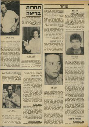 העולם הזה - גליון 2302 - 11 באוקטובר 1981 - עמוד 29 | שיחר צ ר ״ ש עז רלארצה ליהאמין #למערכת החדשות של גלי צה׳׳ל לא יכול היה להיות יום מתאים פחות, לסי קור ארוע בעל חשיבות כה גדולה כרצח אנוור אל־סאדאת, מאשר היום ה