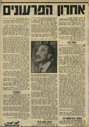 העולם הזה - גליון 2302 - 11 באוקטובר 1981 - עמוד 3 | א ח רון הפושוים ך ופלים ה הולכים ראשונים. * מי שטבע אימרה זו, חשב על הנופלים במילחמה. על האמיצים שבחיילים, המסתערים בראש, והנקצרים ראשונים על-ידי כדורי האוייב•