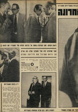 העולם הזה - גליון 2302 - 11 באוקטובר 1981 - עמוד 31 | ווגג׳ בשגרירות המצרית דאגה וזעזוע: סער גורתזא שומע על פציעת נשיאו מב סעד מודתרא היה אולי מאוכזב שלא באו שרים אר נרחםשקיבל את בהתנחלות חדשה• גם עזר וייצמן לא