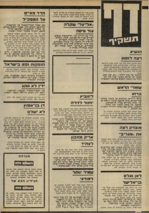 העולם הזה - גליון 2302 - 11 באוקטובר 1981 - עמוד 32 | מטעם צה״ל על המגעים הצבאיים עם מצריים. שיאון לא הצליח למצוא מקום במטוס שיביא אותו לארץ, הגיע לישראל רק בשבת, ולכן לא השתתף בהלוויית הנשיא המצרי. ,ואל־עלי 1שקלה