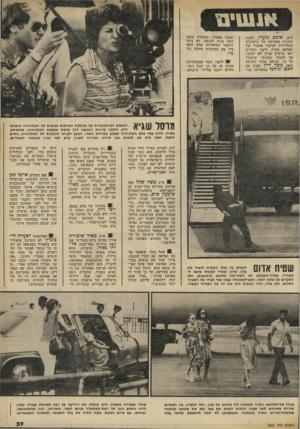 העולם הזה - גליון 2302 - 11 באוקטובר 1981 - עמוד 37 | 0*111111 דים, אדכס גלעדי, להכין תוכנית מפורטת של היערכות הטלוויזיה לביקור אפשרי של סאדאת בארץ. ליבני ואחרים ראו ברעיון עניין לא רציני, אך לבסוף הסכימו שיעברו