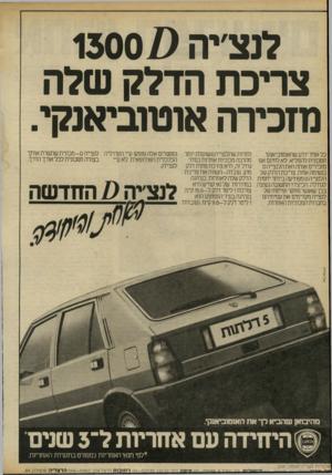 העולם הזה - גליון 2302 - 11 באוקטובר 1981 - עמוד 4 | לנצ׳יה ( 1300/ צריכת הדלק שלה מזכירה אוטוביאנקי. כל אחד יודע שהאוטוביאנקי חסכונית להפליא. לא לחינם אנו שכירים אותה ואת הלנצ׳יה ס בנשימה אחת. צריכת הדלק של