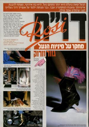 העולם הזה - גליון 2302 - 11 באוקטובר 1981 - עמוד 40 | הנעל שאת נועלת היא יותר מסתם נעל. היא כח איחטי, מפתח להבנת אישיותך ופענוח המסתורין שבך. גבר מנוסה ילמד על אופייד דרך נעלייך לפני שיחליף אתך מילה. בוודאי מסקרן