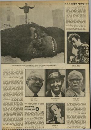 העולם הזה - גליון 2302 - 11 באוקטובר 1981 - עמוד 46 | סירטי השנה (המשך מעמוד )61 לאנדים, האחים צוקר וג׳ים אברהמס, ובמידה מסויימת אפילו הנרי יאגלום, החליטו להחזיר את האנארכיה לשילטון מאחרי המצלמה. בחוצפה תהומית הם