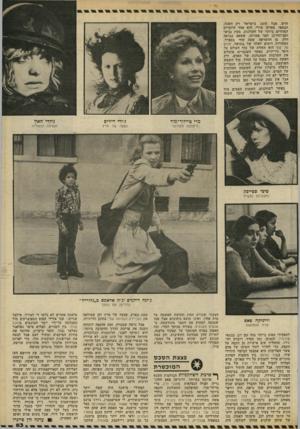 העולם הזה - גליון 2302 - 11 באוקטובר 1981 - עמוד 47 | חדש, אבל הוצג בישראל רק השנה. הבמאי, מארקו פררי, הוא אחד היוצרים המוזרים ביותר של הקולנוע, מעין נביא- זעם־וחורבן חסר פשרות, ששאב כנראה חלק מן ההשראה שעה שחי