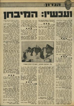 העולם הזה - גליון 2302 - 11 באוקטובר 1981 - עמוד 5 | אל־סאדאת היה מסוגל לעמוד במצב זה. … אל־סאדאת נהרג ב* 6באוקטובר. … תחת זאת הדהים. אל-סאדאת את ה עולם.