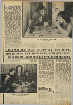 העולם הזה - גליון 2302 - 11 באוקטובר 1981 - עמוד 55 | אכא הרשקוכיץ כארוחת־כוקר עם דנה — והיום זה ממש כיף ! ׳ מה שייכת האחריות ללא להיות משוחרר? בן־אדם צריך להיות משוחרר אצלו בראש. כשהילדים היו אצלה, הם היו הרבה