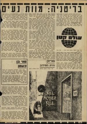 העולם הזה - גליון 2302 - 11 באוקטובר 1981 - עמוד 58 | בריטניה: מוות נעים לא חייבים להיות קוראים נלהבים של אגתה כריסטי נדי לדעת שלבריטים יש יחס פילוסופי, מיוחד במינו. למוות. לפני כעשר שנים נפטר אביו של כוכב קבוצת