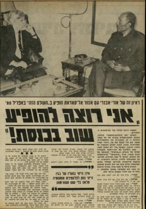 העולם הזה - גליון 2302 - 11 באוקטובר 1981 - עמוד 6 | ראיון זח של אודי אבינו׳ עם אגזור אדסאואת הופיע ב. העולם הזה־ באפריל 80׳ .א!* ר מו ז 1[1ז\וי*ונ הפצצה היתה כלולה כבר במישפטים ה* ראשונים. הנשיא ישב
