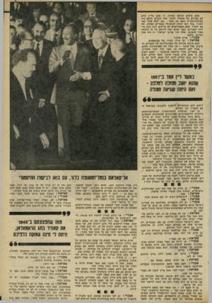 העולם הזה - גליון 2302 - 11 באוקטובר 1981 - עמוד 7 | אתם עושים שגיאה חמורה. כי אתם עדיין חיים עם מצריים של אתמול. למשל, אחד השדים שלכם היה בארצות־הברית ונאם שם ואמר :״מה יקרה אחרי סא- דאת? בכל רגע יכולה להתחולל