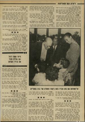 העולם הזה - גליון 2302 - 11 באוקטובר 1981 - עמוד 8 | ראיון עם סאדאח (המשך. מעמוד )7 מוכן לשלום? ושנית. האם בגין הוא די חזק כדי לעמוד מול דעת הקהל הישראלית. מדוע? הייתי בטוח שבן־גוריון היה די חזק כדי לטפל כזה.