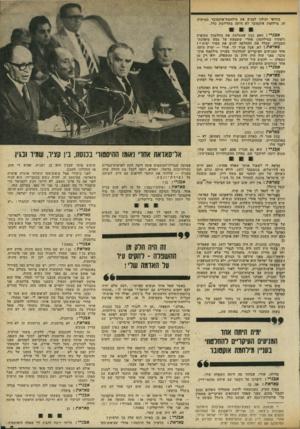 העולם הזה - גליון 2302 - 11 באוקטובר 1981 - עמוד 9 | בוודאי יכולנו למנוע את מילחמת־אוקטובר במיקרה זה, מילחמת אוקטובר לא היתד. מתרחשת כלל. אדנריז האם נכון שהחלטת את החלטתן־ הסופית (לפתוח במילחמה) אחרי ששמעת על מצע