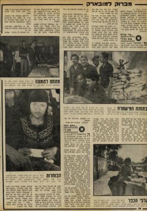 העולם הזה - גליון 2303 - 19 באוקטובר 1981 - עמוד 10   למובארק זה זמן מתאים למריבות על הירושה. ערב יום־המישאל שידרה הטלוויזיה לא רק את הסרט המלא והמחריד על ההתנקשות באל־סאדאת, אלא גם דיווחים ממצים מאוד על