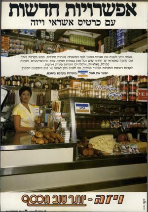 העולם הזה - גליון 2303 - 19 באוקטובר 1981 - עמוד 11   חדשות אפשרויות עם כרטיס אשראי ויזה מעתה ניתן לקנות את מצרכי המזון לבני המשפחה בנוחות מירבית, ממש בקרבת ביתך וגם להנות מאשראי עד חודש ימים וכל זאת במאות חנויות