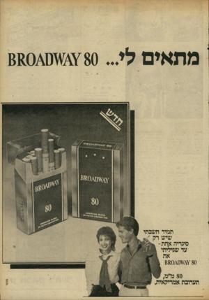 העולם הזה - גליון 2303 - 19 באוקטובר 1981 - עמוד 15   מתאים תמיד חשבתי שיש רק סיגריה אחת- עד שגיליתי 80מ\1580, מוקד 80מ״מ, תערובת