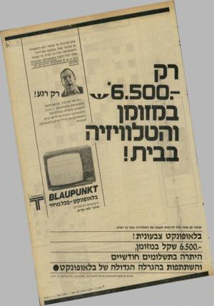 העולם הזה - גליון 2303 - 19 באוקטובר 1981 - עמוד 17   כיעכ שיו ל צ ^נ עוניוז ־ 6.500: בסזומו והטלוויזיה בבית! ע׳זטאוס• ״״ייאו־0י9, י ״ ״ייוז. בייי טיי פכל או ״, עכשיו גם אתה יכול להרשות לעצמך את מטלוויזיה שכל כן