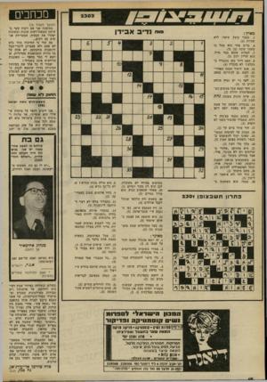 העולם הזה - גליון 2303 - 19 באוקטובר 1981 - עמוד 18   מכתבים *א״ נ די ב א בי דן מאוזן : .Iבעבר קיצץ שיער, ללא שהיות (.)6 .4מרוב פחד הוא מהל בו משהו שונה (מ 5 .7למרות שהוא כבר גדול, הוא עדיין יונק (.)5 .8האם דייר