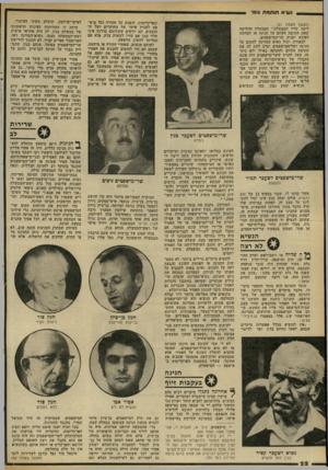 העולם הזה - גליון 2303 - 19 באוקטובר 1981 - עמוד 22   נשיא חותמת גומי ובפרקליטות, הופכת כל חקירה וכל מיש־פט לעניין אישי של החוקרים ושל התובעים. הם יודעים שקידומם בדרגה אינו תלוי בכך אם עזרו לעשות צדק, אלא אם