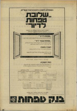העולם הזה - גליון 2303 - 19 באוקטובר 1981 - עמוד 29   העולם הזה