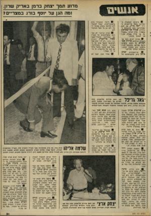 העולם הזה - גליון 2303 - 19 באוקטובר 1981 - עמוד 31   11*111111 ! 8בישיבת הממשלה ה אחרונה נשאל שר־הפנים, ה־ד״ר יוסף בורג, אם לבש אפודת־מגן בעת שהשתתף בהלוויית אנוור אל־סאדאת בקאהיר. בורג השיב :״בשביל מה אני צריך