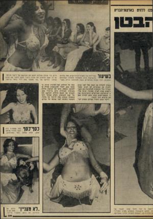 העולם הזה - גליון 2303 - 19 באוקטובר 1981 - עמוד 39   מנסות להעלות את הבטן מעל לפני המים ולהגיע את המותניים לפי רצונן. מאחר שבדרך כלל התופעות !?מלהיבות את האמריקאים באות לארץ, באיחור, הגיעו אלינו הניענועים
