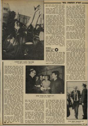 העולם הזה - גליון 2303 - 19 באוקטובר 1981 - עמוד 40   נשיא חותמת גומי (המשך מעמוד )22 של שר־המישפטים תמיר. רות צור הגישה את בקשת החנינה בשם בעלה בחודש פברואר .1978 הבקשה הוגשה לנשיא המדינה שהעביר אותה לשר