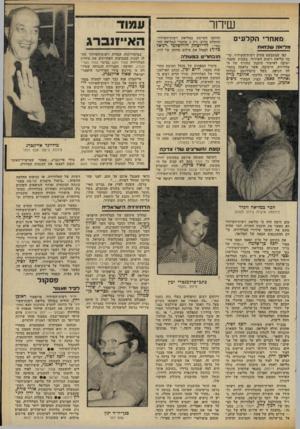 העולם הזה - גליון 2303 - 19 באוקטובר 1981 - עמוד 49   שיחר ׳ מאח רי הקל עי ס ז77״א1ר בז א ת כפי שמתבקש מחוק רשות־השידור, ערכה מליאת רשות השידור, בשבוע שעבר, ישיבה לאישור תיכנוו החורף של ר-. טלוויזיה. הישיבה, אשר