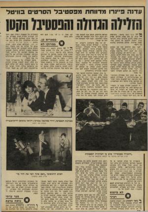 העולם הזה - גליון 2303 - 19 באוקטובר 1981 - עמוד 50 | שאות פורחות, שיחים מסותתים בסיגנון לא היו אלה מישלחות רישמית של גני ורסאי.