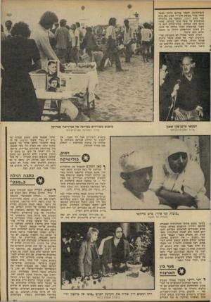 העולם הזה - גליון 2303 - 19 באוקטובר 1981 - עמוד 51   הים־התיכון. והפער מורגש ביותר כאשר במאי צעיר ממוצא אלג׳ירי מציג כאן סרט קצר בשם המעגל, המתאר את גילגוליו המזעזעים של פועל מהגר בצרפת, שהתמוטט בעת עבודתו,