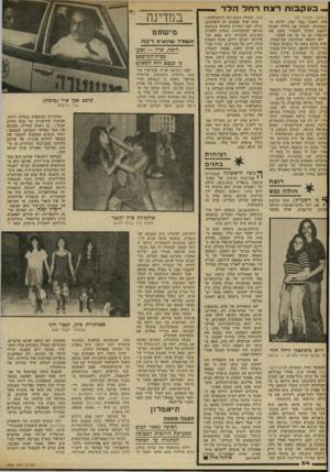 העולם הזה - גליון 2303 - 19 באוקטובר 1981 - עמוד 54   — בעקבות רצח רחד הרד (המשך מעמוד )53 היד. לעצור בצד ימין, לרדת מהמכונית, לפתוח אח הדלת הפונה ׳לשפת הדרך ולמשוך משם את הגופה? גם על כך אין הסבר. לפי המפה