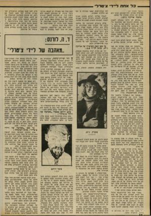 העולם הזה - גליון 2303 - 19 באוקטובר 1981 - עמוד 58   כל אחת ליידי ציטרלי (המשך מעמוד )57 מערביות אחרות. דרך המרכיב המיני היא מציגה את הזהות המינית של האשה. כתבה אריקה ג׳ונג: ...מעולם לא הייתי מסוגלת לעשות זאת,
