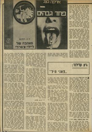 העולם הזה - גליון 2303 - 19 באוקטובר 1981 - עמוד 59   משתגלת עם בן־הזוג. זה לא יכול להיות פראקטי לחיים. זה משרת רק את המחקר. מכאן שהתיאור הפיסיולוגי יכול להיות זהה לכל אשה, אולם הביטוי שנותנות הנשים לתחושה שונה