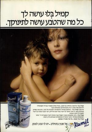 העולם הזה - גליון 2303 - 19 באוקטובר 1981 - עמוד 65   קמיל בלו עושה לך כל מה שהטבע עושה לתינוקך. קמיל בלו טבעי...כל מה שעורך מבקש. אל סבון בתחליב-יש לו טבע לפנק. עו שטע;ו.יען ;1-1 קמיל בלו אל סבון בתחליב מן הטבע