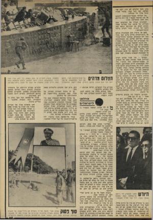 העולם הזה - גליון 2303 - 19 באוקטובר 1981 - עמוד 69   בות• יתכן שלעולם לא יהיו. רצח אל- סאדאת, כמו רצח קנדי, מותיר אחריו שובל ארוך של תמיהות. איך הצליחו מבצעי־ההתנקשות להסתנן אל תוך המיצעד הצבאי 1איך היה בידיהם