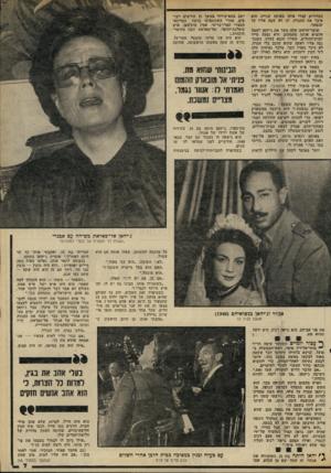 העולם הזה - גליון 2303 - 19 באוקטובר 1981 - עמוד 7   הכדורים קצרו אותו באותה שנייה. הוא איבד את ההכרה, וזו לא שבה אליו עד שנפטר. שומר־הראש שלה משך את ג׳יהאן למטה והוציא אותה מהמקום. היא נסעה מייד לבית־החולים,