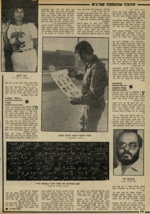 העולם הזה - גליון 2303 - 19 באוקטובר 1981 - עמוד 70   אהבה שכופפה סורגי (המשך מעמוד )67 כלה. אך כשביקשה למסור את סירטי הצילום לצלם שהיה אמור להנציח את המאורע, התברר שהצלם איננו. הוא קיבל חופשה פיתאומית. מזל פרצה