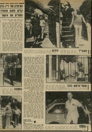 העולם הזה - גליון 2303 - 19 באוקטובר 1981 - עמוד 72   האיש שרצה דמות 0 העיוורון שר דיין גרס וגו ש אותם מהחדר החולים את אישור השגריר מס לואיס, יחד עם אשתו סאלי, בפתח הבית בצהלה. לואיס נראה מוכה ממות דיין. סאלי באה