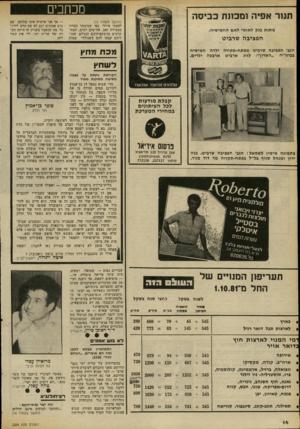 העולם הזה - גליון 2304 - 28 באוקטובר 1981 - עמוד 14 | מכחכים תנור אפיה ומכונת (המשך מעמוד )13 לעצמו עייזר, כפי שכינוהו חבריו במצודת זאב. אח״מים רבים, המתקדמים בהשקפותיהם ובגילם, שהוריהם קבעו להם כשנולדו שמות מתנת