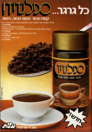 העולם הזה - גליון 2304 - 28 באוקטובר 1981 - עמוד 2 | קפה טהור טעם טהור.10070 , עלית לקחה את הטעם הטוב שבקפה ונצרה אותו בכל גרגר ספלנדיד! החרוש הטכנולוגי הנפלא ״קפה נמס המיוצר בשיטת האגלומרציה״ הגיע לישראל.