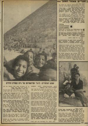 העולם הזה - גליון 2304 - 28 באוקטובר 1981 - עמוד 24 | מצר ״ :מאחר • המסר —(המשך מעמוד )23 ולערוך את מילחמודהקודש, הג׳יהאד. זהו הרעיון של ההג׳רה — ההגירה של מוחמד ממכה למדינה, שם אירגן את כוחו וחזר וכבש את מכה.