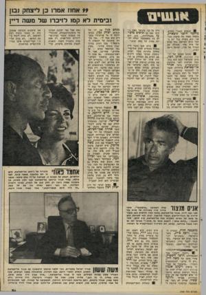 העולם הזה - גליון 2304 - 28 באוקטובר 1981 - עמוד 31 | א 1111י 0 911 הנשיא המצרי החדש, מוחמד חוסני מוכארק, מקפיד מאוד על כושרו הגו פני. הוא משחק בכל יום ב חצר ביתו סקוואש (מין טניס של איש אחד, השולח את הכדור אל