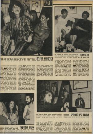 העולם הזה - גליון 2304 - 28 באוקטובר 1981 - עמוד 33 | מלי לנגוצקי (ימין) ,המכונה בפי ידידותיה לנ* 1 1141 /י גוצקה, נפגשה בשימחה עם העיתונאית תמר מרוז• בערבו של יום המסיבה, נסעה מלי חזרה לארצות״הנרית. בד אופנתיים