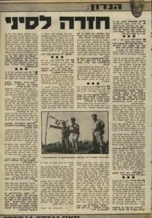 העולם הזה - גליון 2304 - 28 באוקטובר 1981 - עמוד 37 | 1 1 1 1־ 1־ 1 1 ך ־ 29 באוקטובר ,1956 לפני 25 * שנים בדיוק, נפתחה מילחמת־סיני. היחה זאת שעת־גורל למדינת-ישראל. באותה שעה גדולה ;קבע המסלול שעליו געה הרבכת של