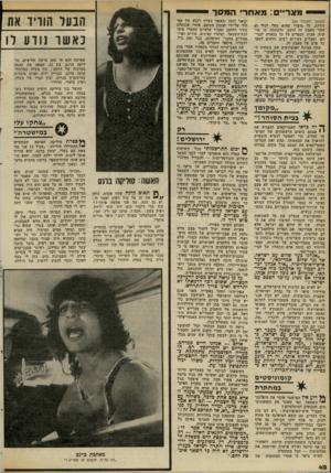 העולם הזה - גליון 2304 - 28 באוקטובר 1981 - עמוד 42 | מ צ ריי ם: מאח רי המסך (המשך מעמוד )24 דורות. כל מיצרי שהוא מעל לגיל 45 זוכר מאבק זה היטב, והשתתף בו אי שית. אבות מספרים על כך בגאווה לבני הם, ומצרים צעירים