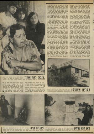 העולם הזה - גליון 2304 - 28 באוקטובר 1981 - עמוד 45 | לים את מוראם על ילדי השכונה. מרים, גם היא מילדי השכונה, אומרת כשעיניה מביעות פחד :״ומאז הילדים לא יוצאים מהבית לשחק. כולם מפחדים. זמן קצר לפני כן חטפו כאן ילדה