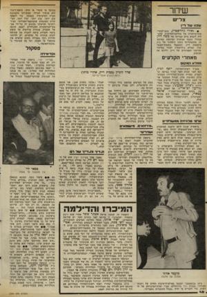 העולם הזה - גליון 2304 - 28 באוקטובר 1981 - עמוד 46 | שיחר בתוקף צו מוסרי או חוקי. חופש־דיבור הוא מכשיר הכרחי, שבעזרתו מתבוננת חברה דמוקרטית בעצמה, כדי לתפקד טוב יותר, נכון יותר, יעיל יותר. הבי קורת המתמדת