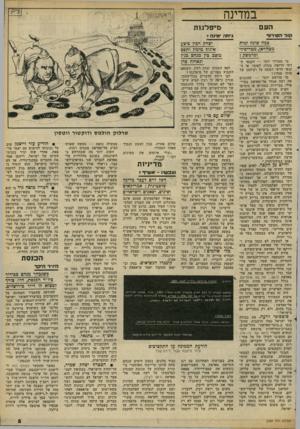 העולם הזה - גליון 2304 - 28 באוקטובר 1981 - עמוד 5 | בגלל התבטאות פחות חמורה ניתק ברונו קרייסקי האוסטרי את יחסיו האישיים עם יאסר ערפאת. … בעיקבות קבלת-הפנים הסינית הוזמן ערפאת לבירה הסובייטית, ושם הוענק לנציגות